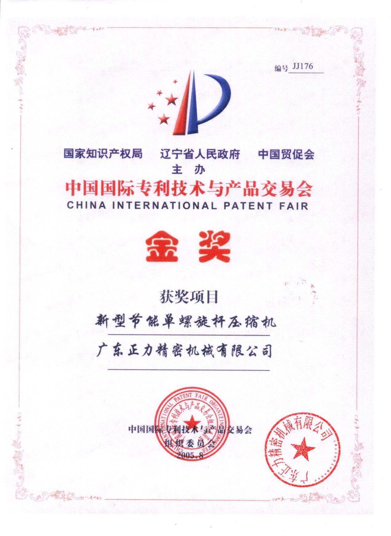 中国国际专利技术金奖