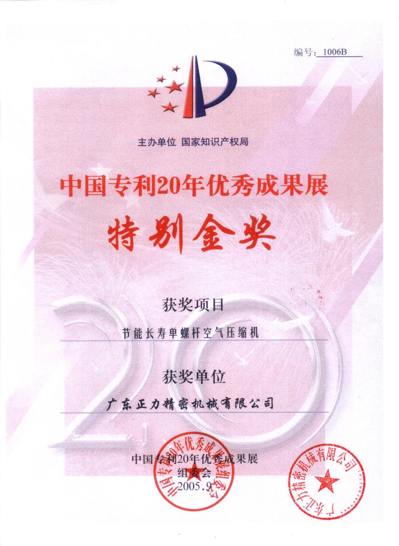中国专利20年优秀成果特别金