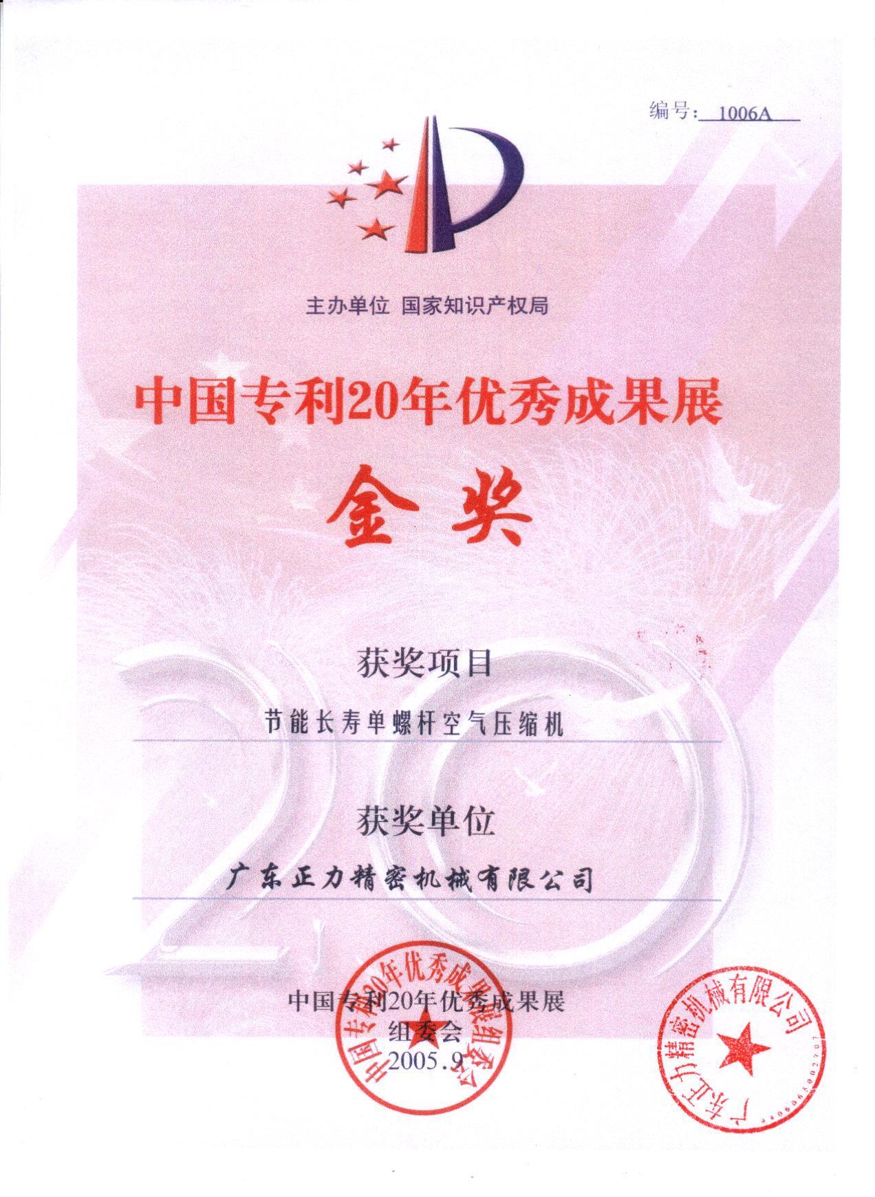 中国专利20年优秀成果展金奖