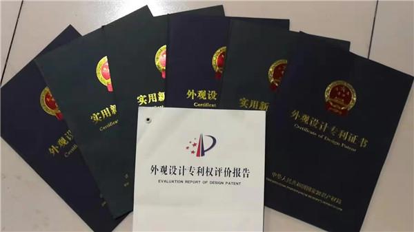 中国外观设计专利证书