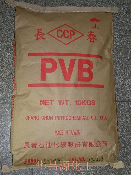 台湾长春PVB