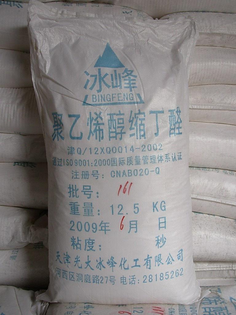 羽毛球粘合剂用 聚乙烯醇缩丁醛 ...