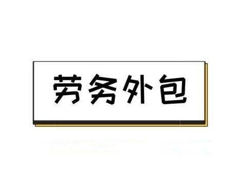 天津劳务外包