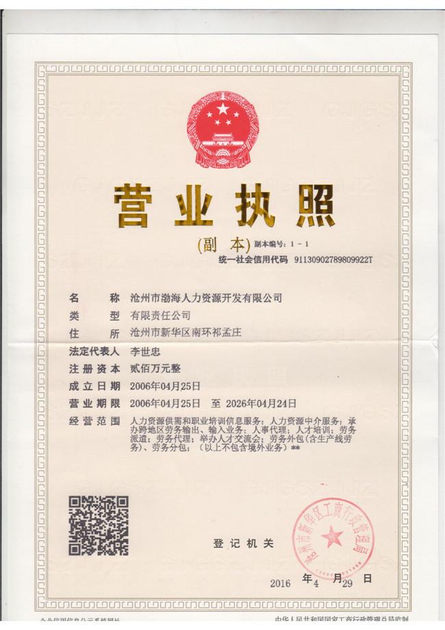 渤海人力营业执照