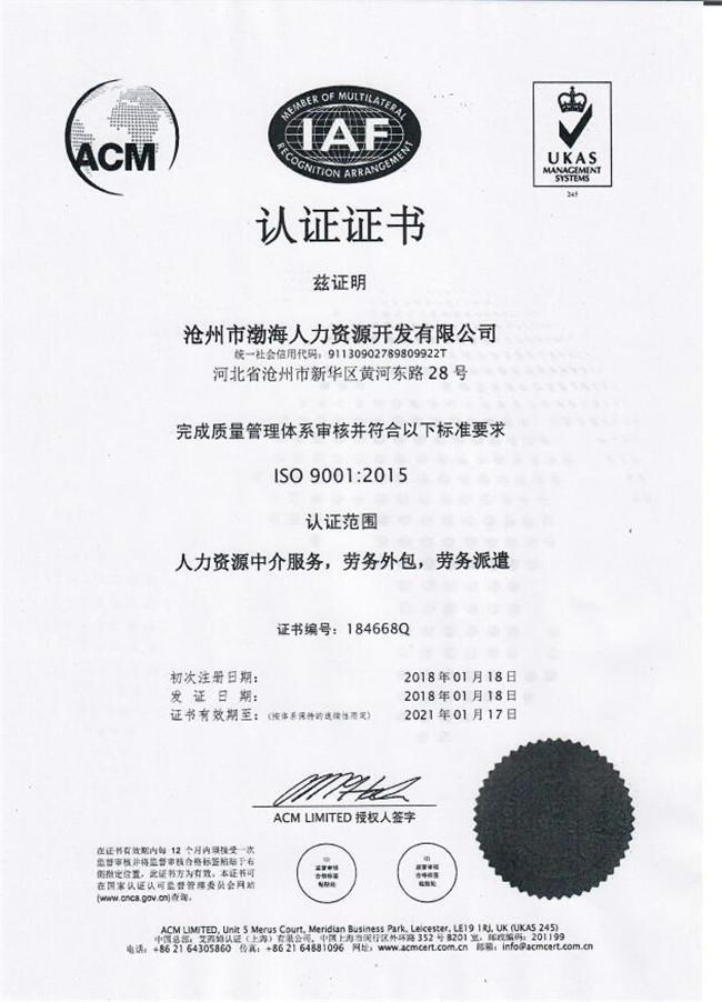 公司认证证书