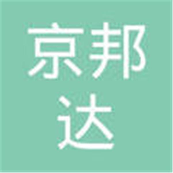 京邦达供应链