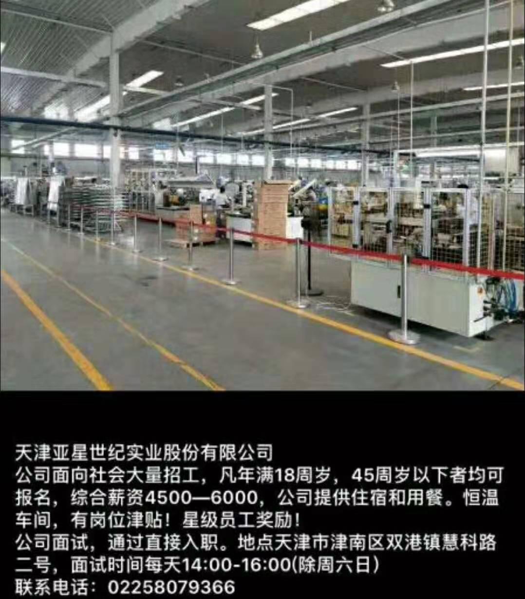 天津亚星世纪实业股份有限公司