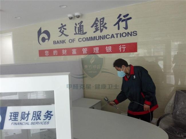 除甲醛实例-交通银行