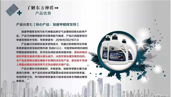 除甲醛产品-加速甲醛挥发剂