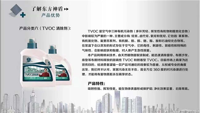 东方神盾推荐-TVOC清除剂