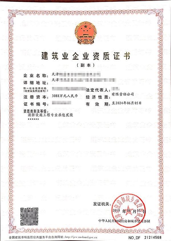 消防施工工程专业承包贰级认证证书