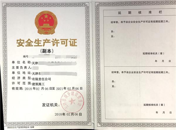 安全生产许可证注册认证
