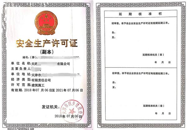 企业安全生产许可证资质