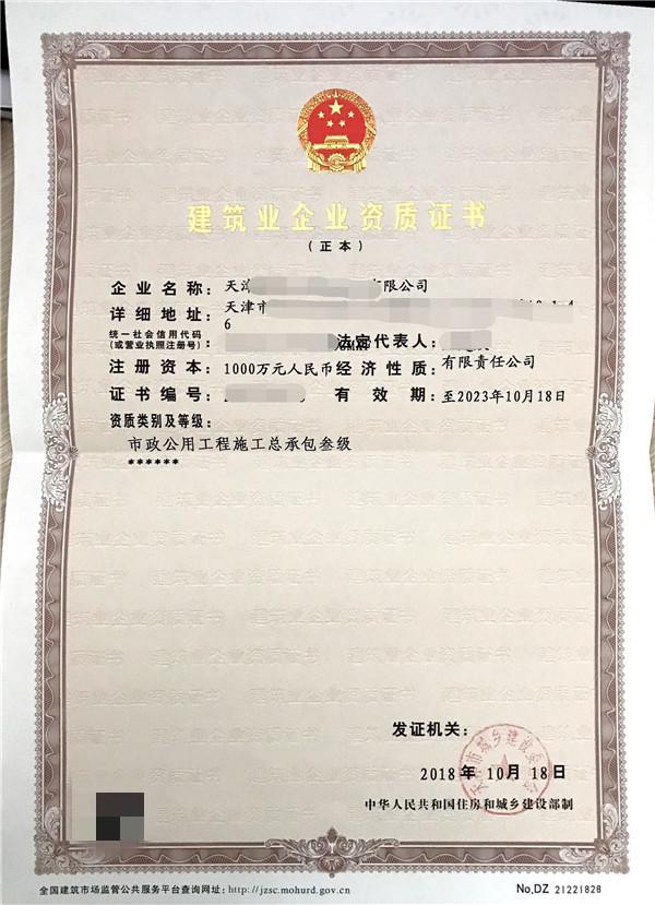 市政公用工程总承包叁级注册认证