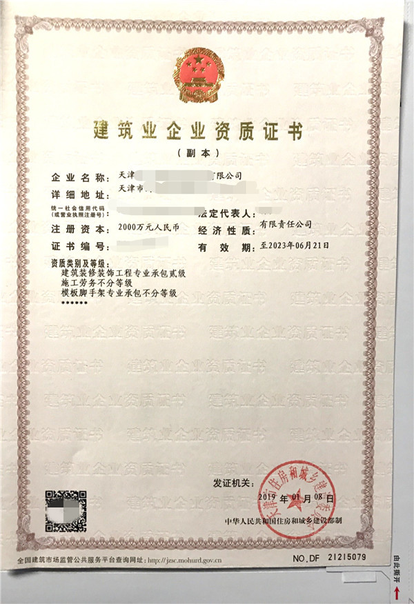 施工劳务不分等级认证证书