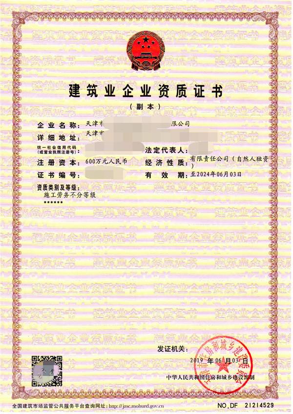 施工劳务不分等级注册证书
