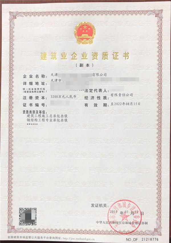 建筑工程施工总承包叁级注册