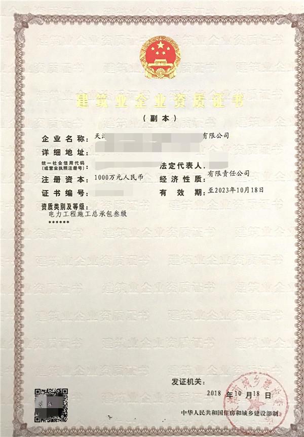 电力工程施工总承包叁级认证代办