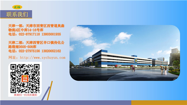 天津貨運公司聯系電話