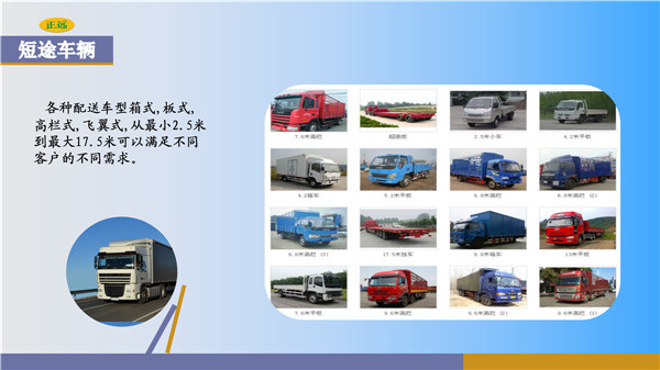 天津配貨站運輸車輛信息