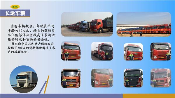 北京到天津配貨站運輸電話