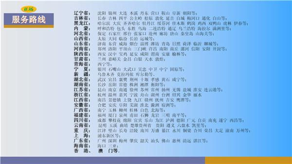 天津配貨站物流專線服務路線