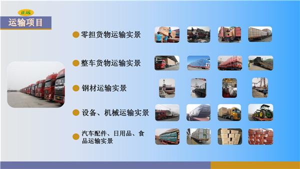 天津國際國內物流服務項目