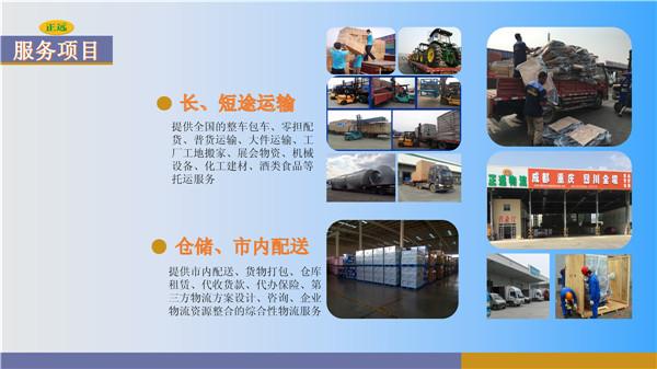 天津整車物流服務項目