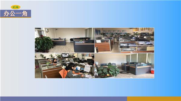 天津物流园公司办公室