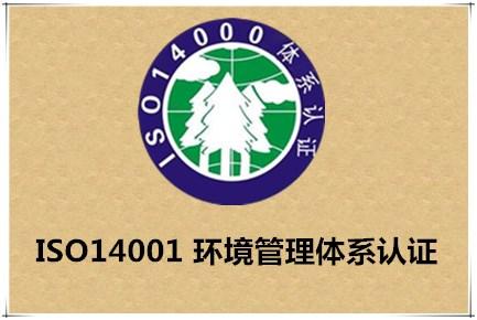 天津ISO體系認證