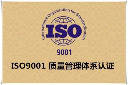 iso9001質量管理體系認證如何申請?4個步驟,輕松解決質量認證