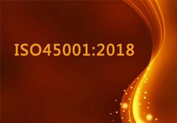 企業為何要實施ISO18001體係認證