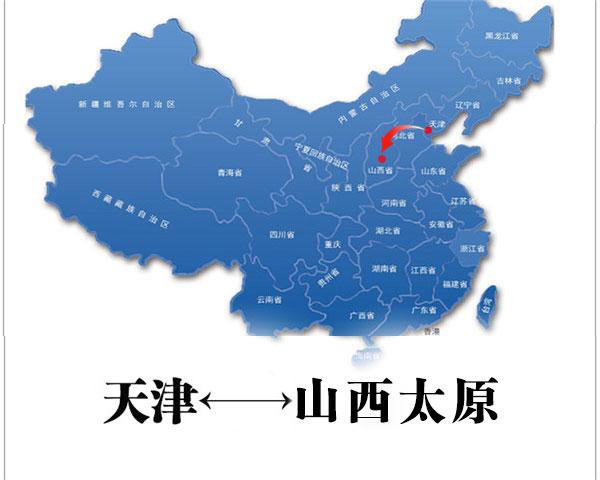 天津到山西太原物流娱乐凯发专线运输