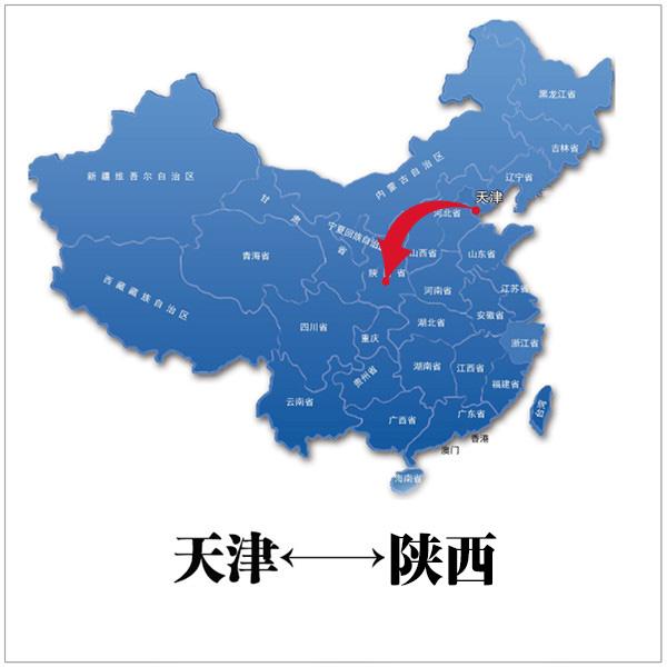 ballbet贝博网站到陕西BB官网ballbet登录专线运输