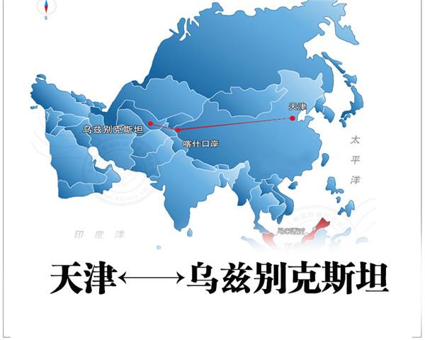 ballbet贝博网站到乌兹别克斯坦全境货运