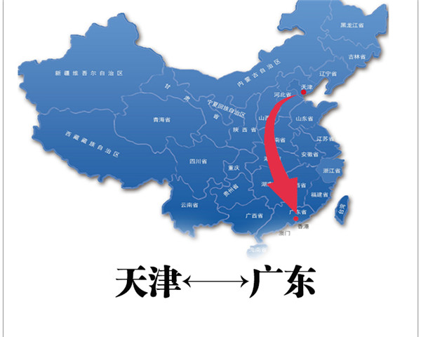 天津到广州物流娱乐凯发货运信息网