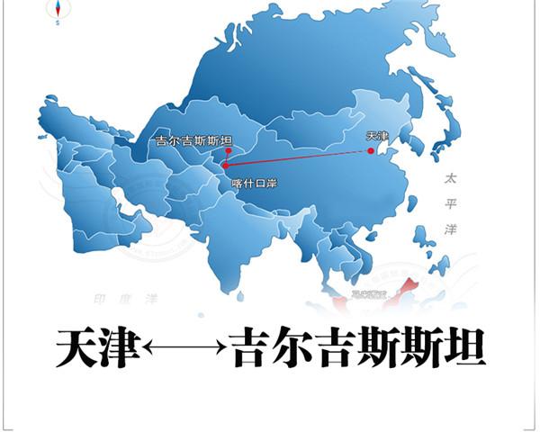ballbet贝博网站到吉尔吉斯斯坦铁路运输