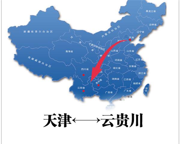 tianjindao云贵川物流娱乐凯发一站式服务