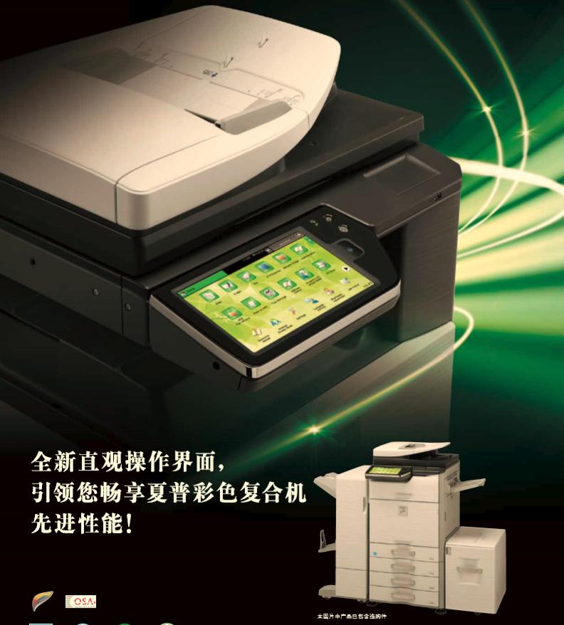 夏普数码彩色复合机MX-2618NC_31...