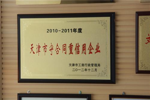 天津市守合同重信用企業