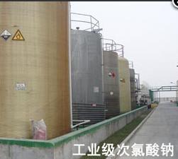 工業級次氯酸鈉廠家直供